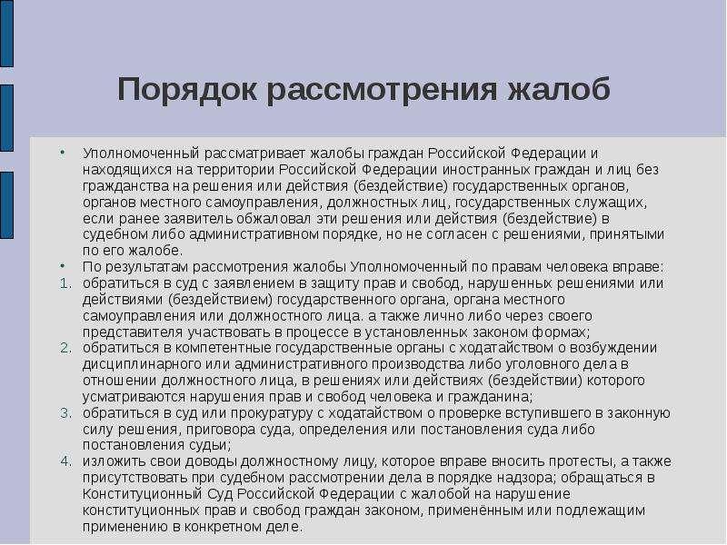 Порядок рассмотрения жалоб Уполномоченный рассматривает жалобы граждан Российской Федерации и находя