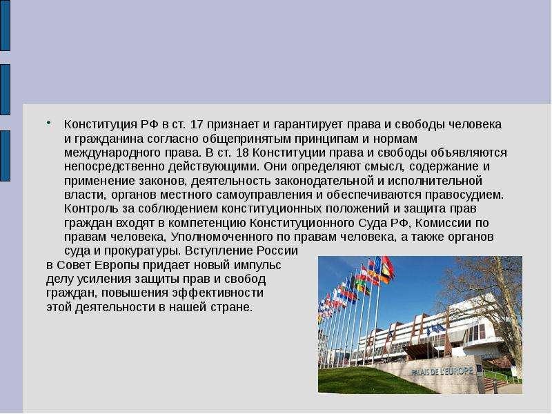 Конституция РФ в ст. 17 признает и гарантирует права и свободы человека и гражданина согласно общепр