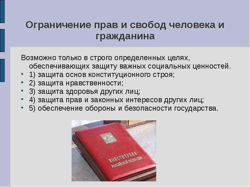 Ограничение прав и свобод человека и гражданина Возможно только в строго определенных целях, обеспеч