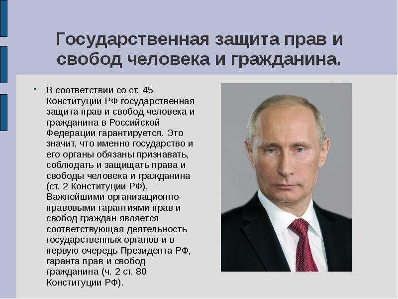 Государственная защита прав и свобод человека и гражданина. В соответствии со ст. 45 Конституции РФ