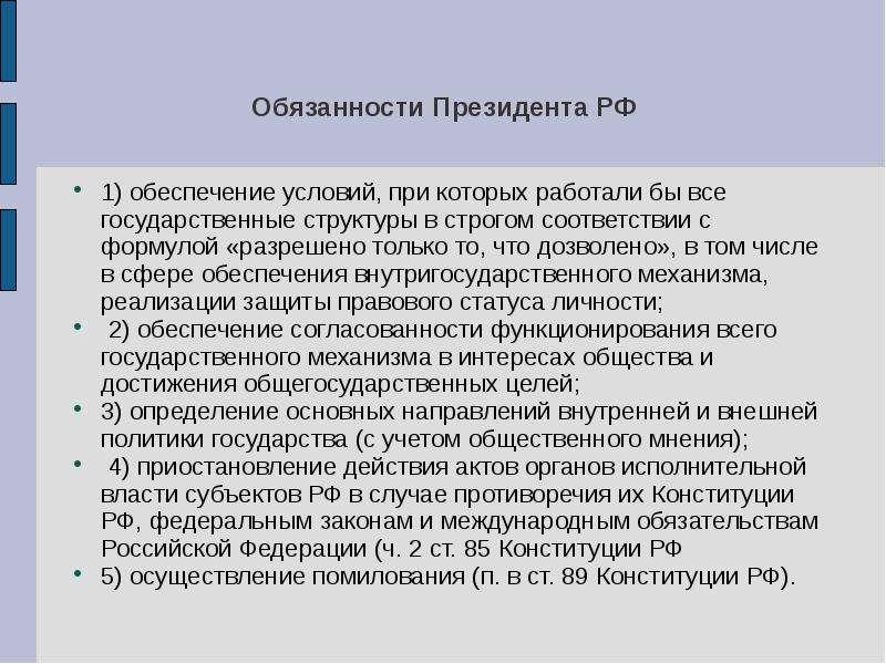 Обязанности Президента РФ 1) обеспечение условий, при которых работали бы все государственные структ