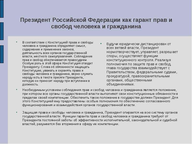 Система гарантий конституционных прав и свобод человека и гражданина, слайд 7