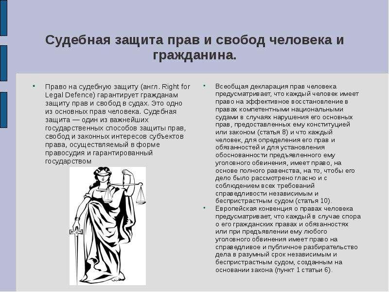 Судебная защита прав и свобод человека и гражданина. Право на судебную защиту (англ. Right for Legal