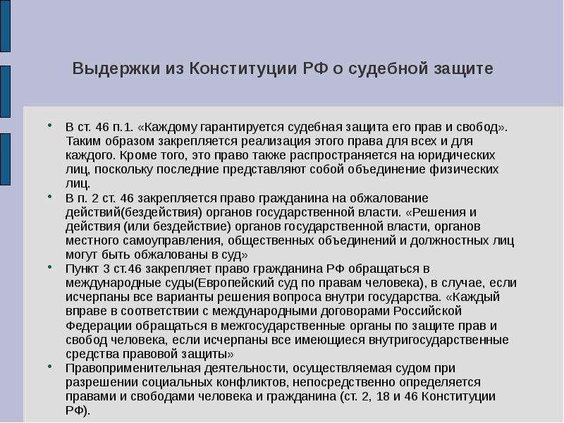 Выдержки из Конституции РФ о судебной защите В ст. 46 п. 1. «Каждому гарантируется судебная защита е