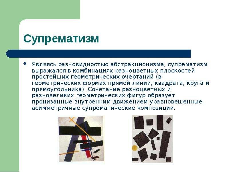 Являясь разновидностью абстракционизма, супрематизм выражался в комбинациях разноцветных плоскостей