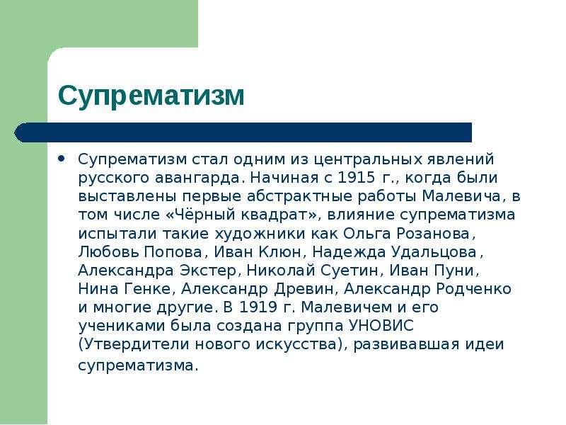 Супрематизм стал одним из центральных явлений русского авангарда. Начиная с 1915 г. , когда были выс
