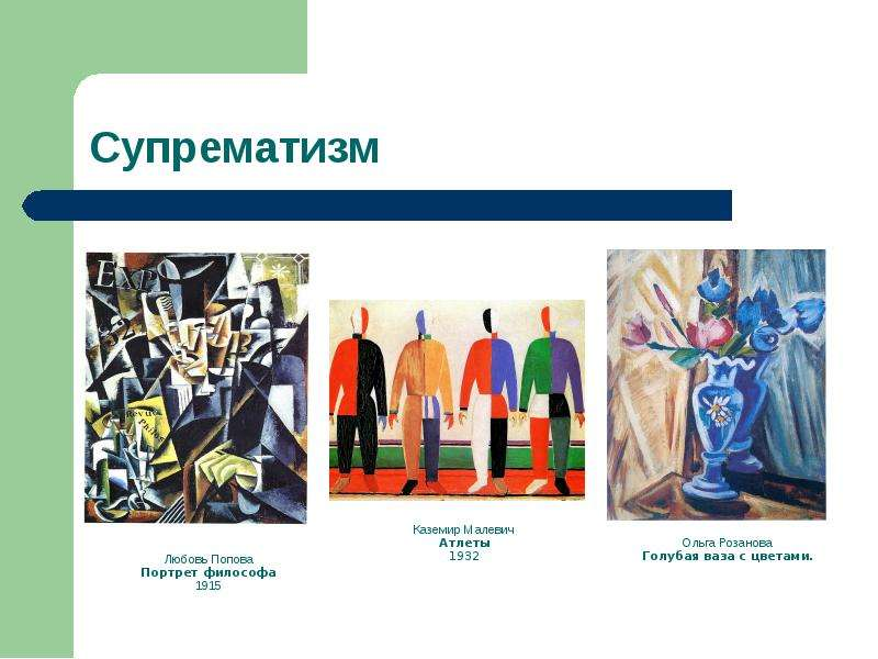 Футуризм и Супрематизм, в живописи, слайд 9