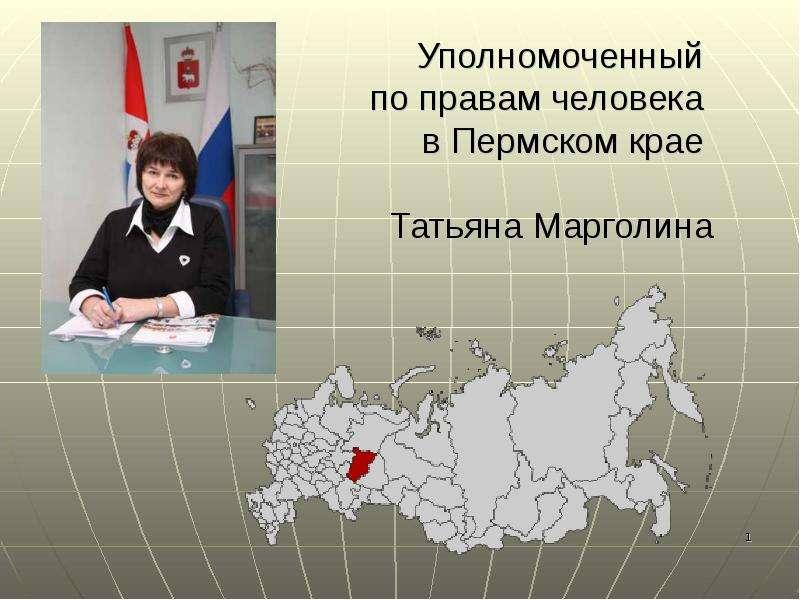 Презентация Уполномоченный по правам человека в Пермском кра