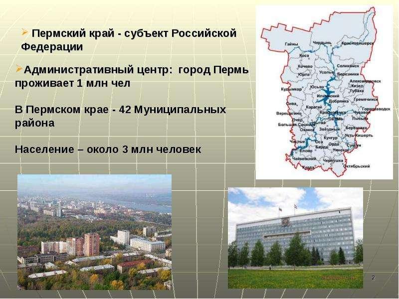 Пермский край - субъект Российской Федерации