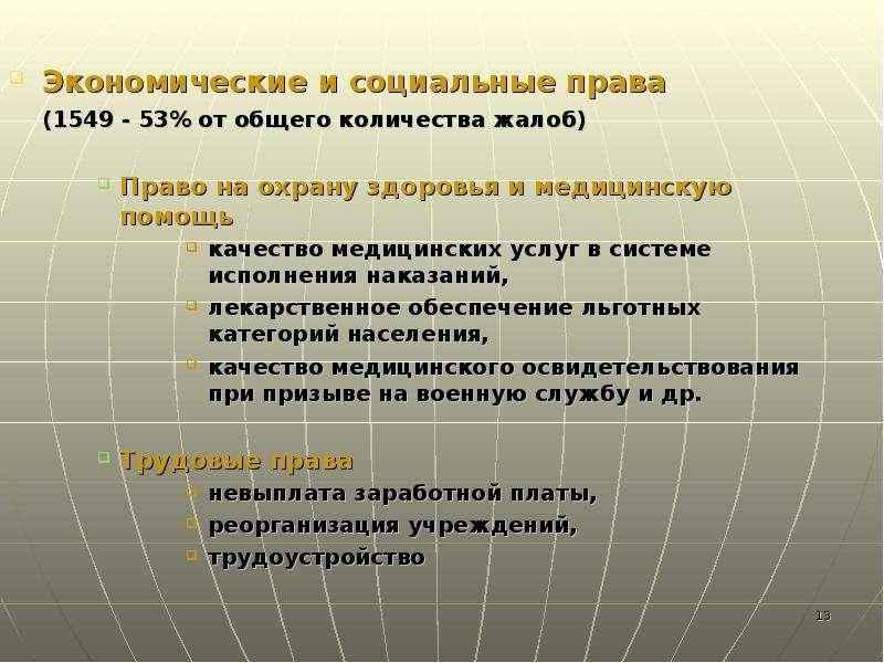 Экономические и социальные права Экономические и социальные права (1549 - 53% от общего количества ж