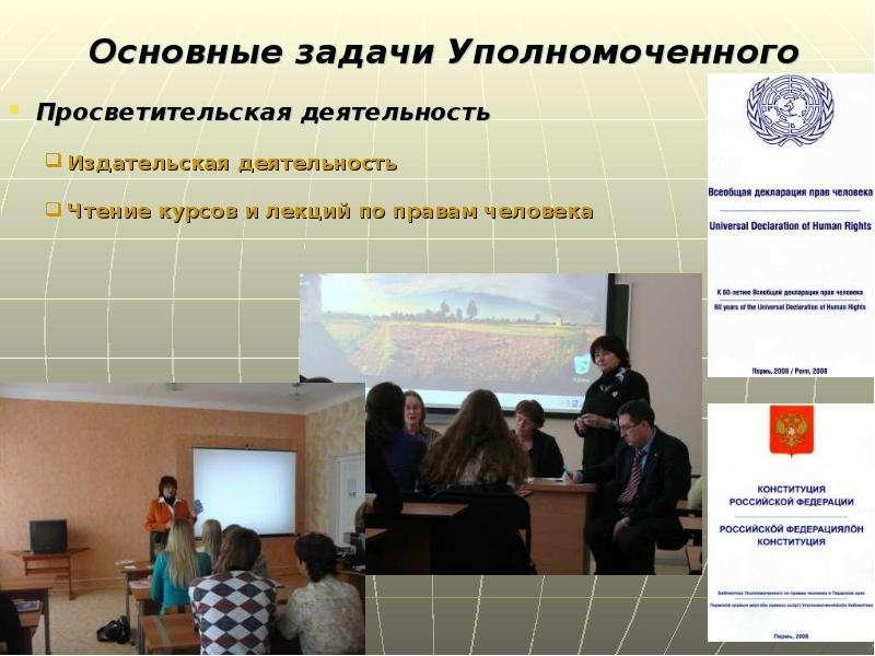 Просветительская деятельность Издательская деятельность Чтение курсов и лекций по правам человека