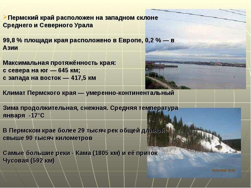 Уполномоченный по правам человека в Пермском кра, слайд 3
