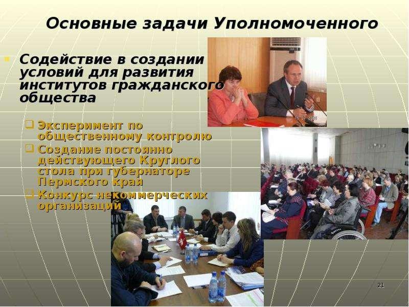 Содействие в создании условий для развития институтов гражданского общества Эксперимент по обществен