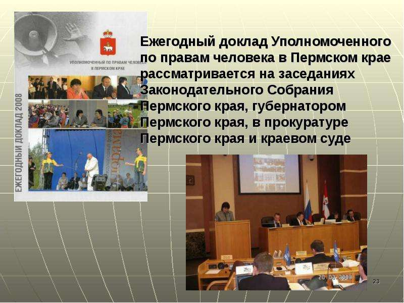 Уполномоченный по правам человека в Пермском кра, слайд 23