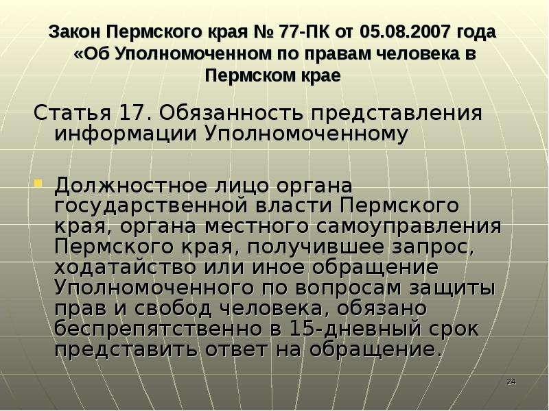 Закон Пермского края № 77-ПК от 05. 08. 2007 года «Об Уполномоченном по правам человека в Пермском к
