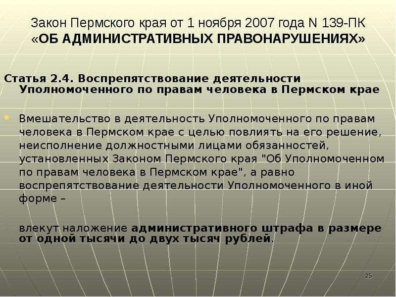 Закон Пермского края от 1 ноября 2007 года N 139-ПК «ОБ АДМИНИСТРАТИВНЫХ ПРАВОНАРУШЕНИЯХ» Статья 2.
