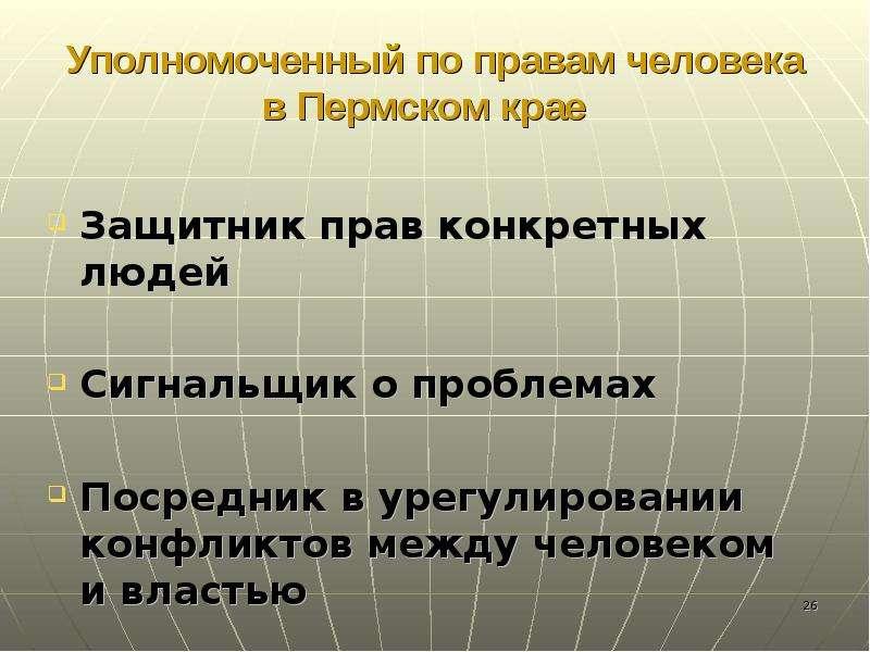 Уполномоченный по правам человека в Пермском крае Защитник прав конкретных людей Сигнальщик о пробле