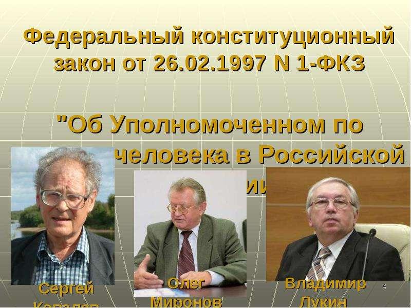 Федеральный конституционный закон от 26. 02. 1997 N 1-ФКЗ