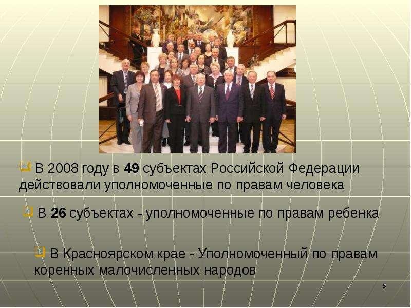 Уполномоченный по правам человека в Пермском кра, слайд 5