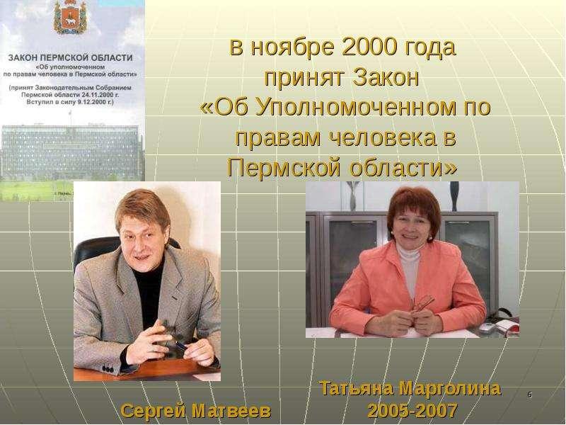 Сергей Матвеев 2001-2004