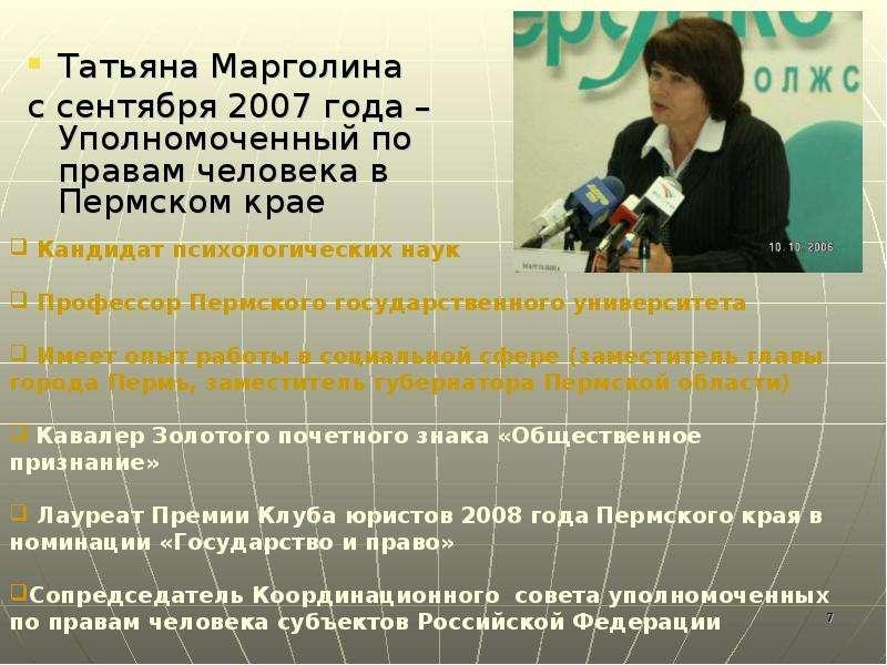 Татьяна Марголина с сентября 2007 года – Уполномоченный по правам человека в Пермском крае