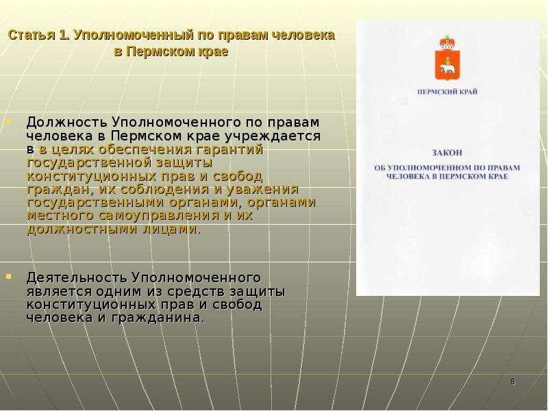 Статья 1. Уполномоченный по правам человека в Пермском крае Должность Уполномоченного по правам чело