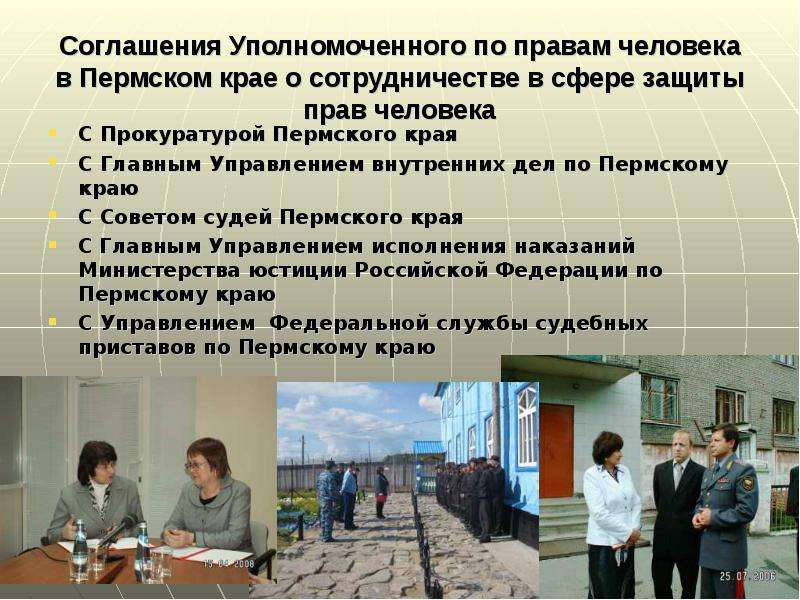 Соглашения Уполномоченного по правам человека в Пермском крае о сотрудничестве в сфере защиты прав ч