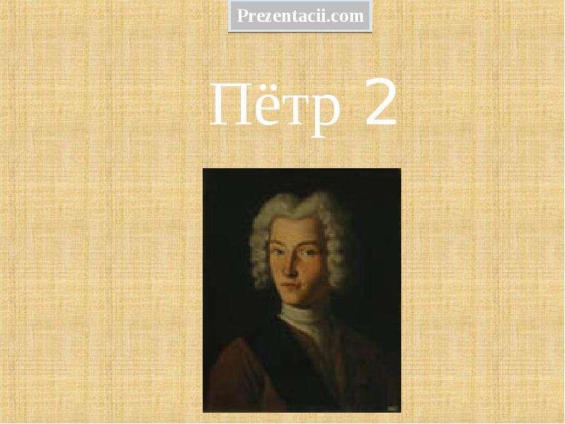 Пётр 2