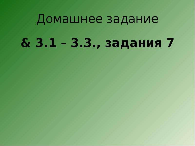 Домашнее задание & 3. 1 – 3. 3. , задания 7