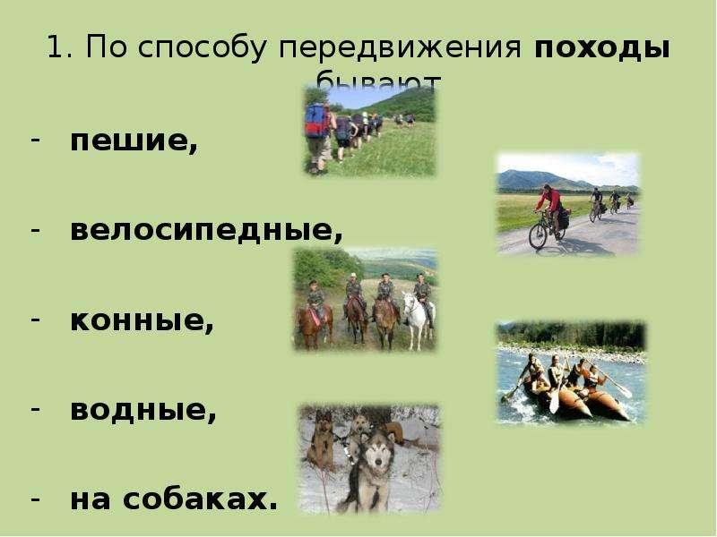 По способу передвижения походы бывают По способу передвижения походы бывают пешие, велосипедные, кон