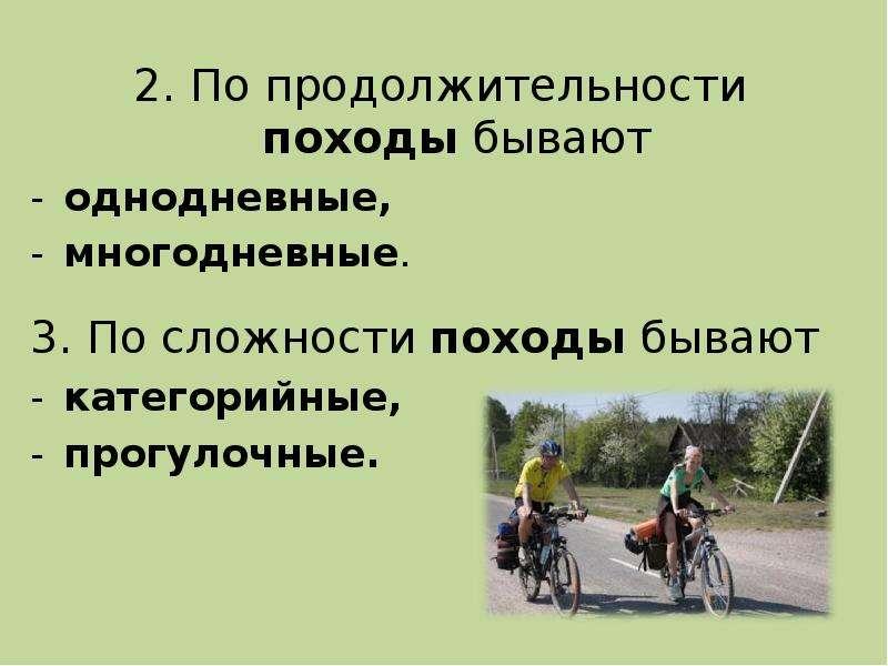 2. По продолжительности походы бывают 2. По продолжительности походы бывают однодневные, многодневны