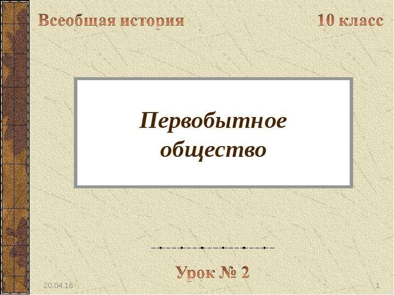 Первобытное общество (10 класс)