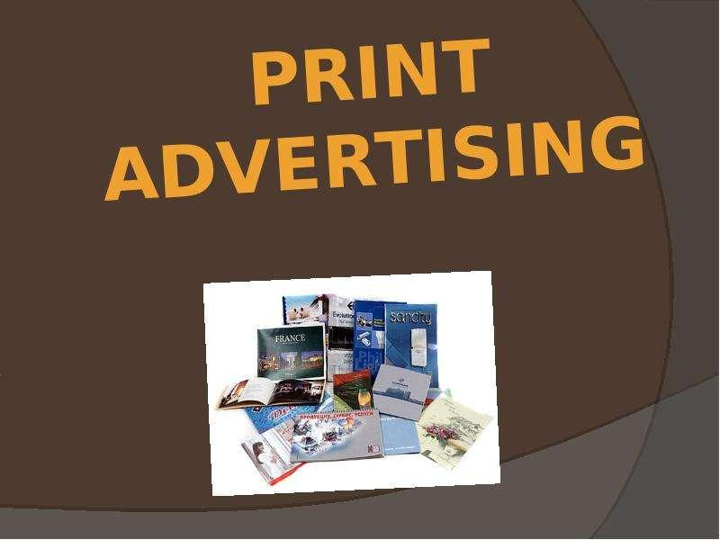 Печатная реклама (PRINT ADVERTIZING)