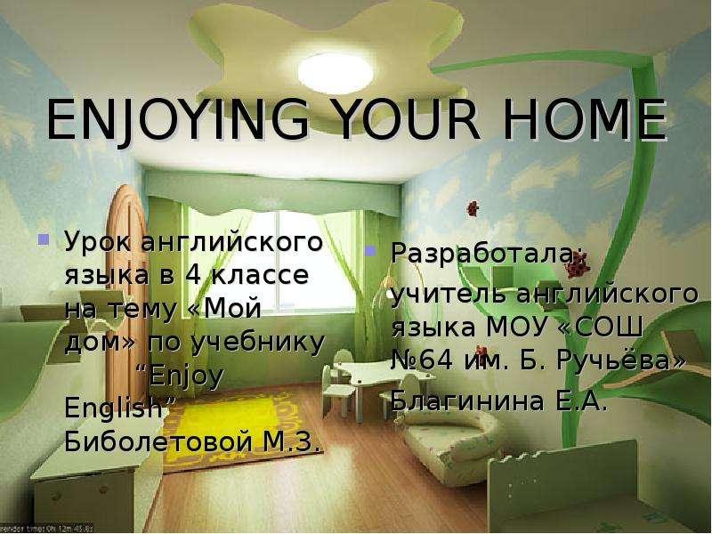 Радуйтесь вашему дому