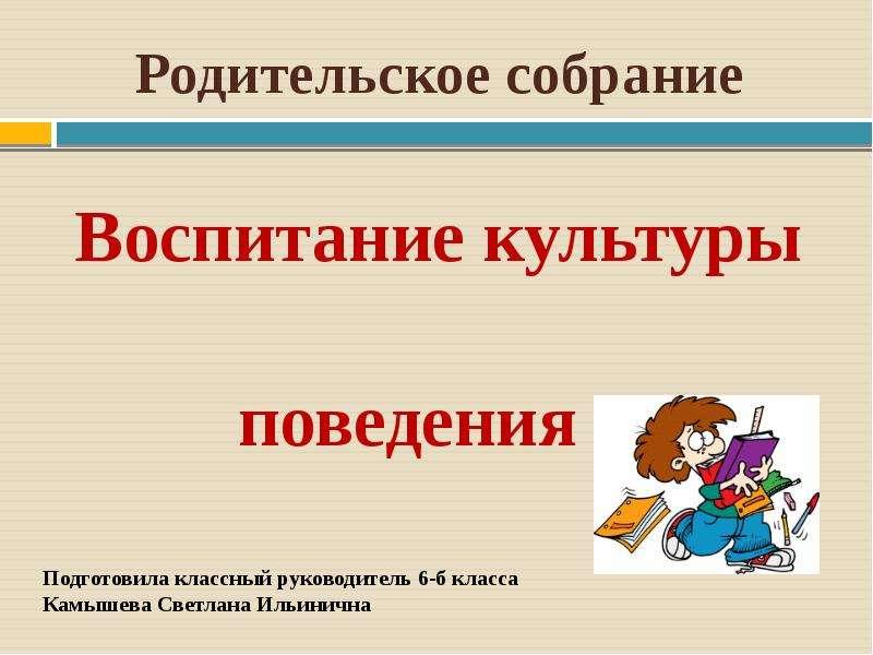 Презентация Воспитание культуры поведения