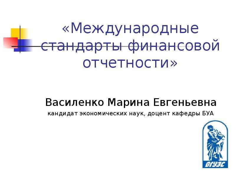Презентация Международные стандарты финансовой отчетности