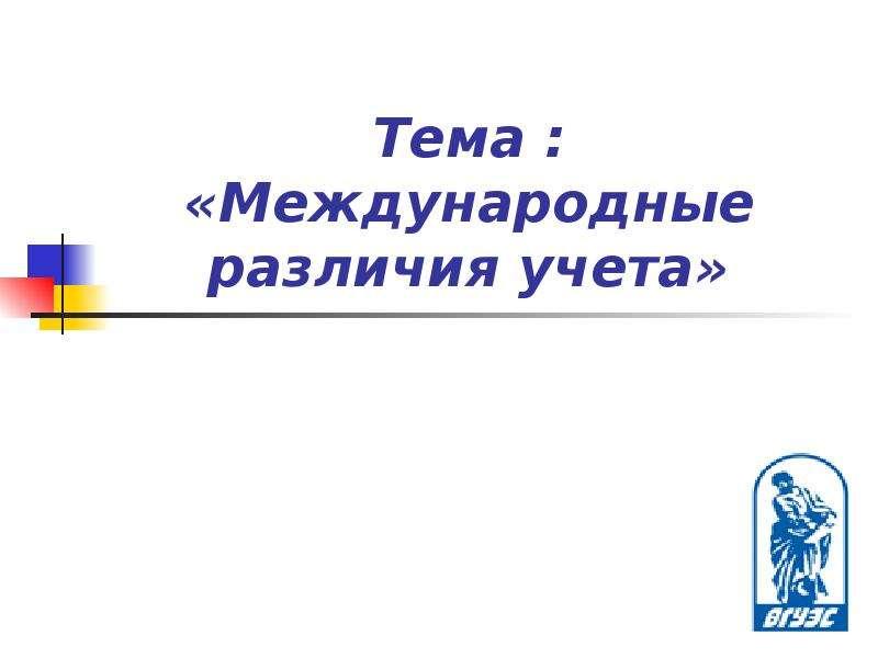 Тема : «Международные различия учета»