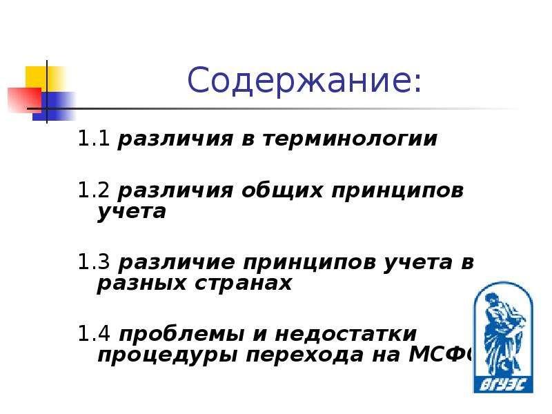 Содержание: 1. 1 различия в терминологии 1. 2 различия общих принципов учета 1. 3 различие принципов