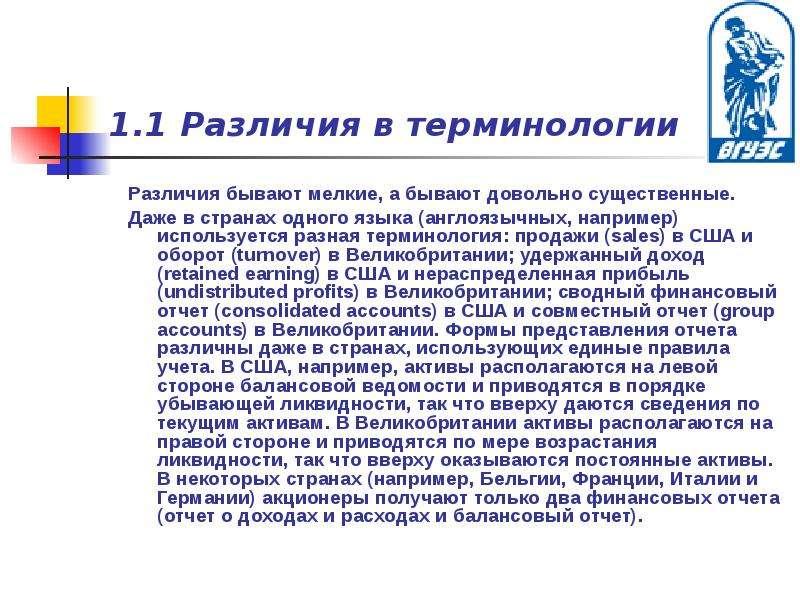1. 1 Различия в терминологии