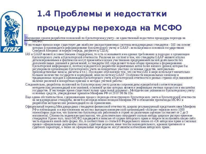 1. 4 Проблемы и недостатки процедуры перехода на МСФО Нарушение сроков разработки положений по бухга