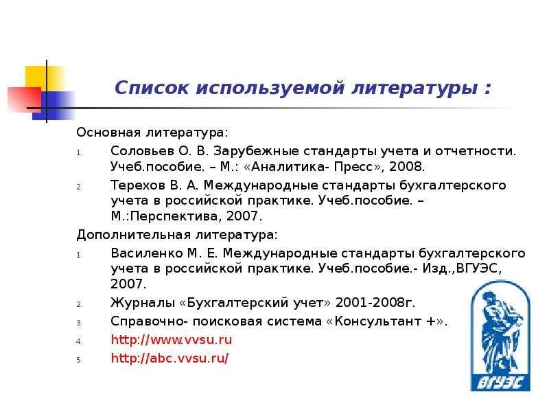 Список используемой литературы : Основная литература: Соловьев О. В. Зарубежные стандарты учета и от