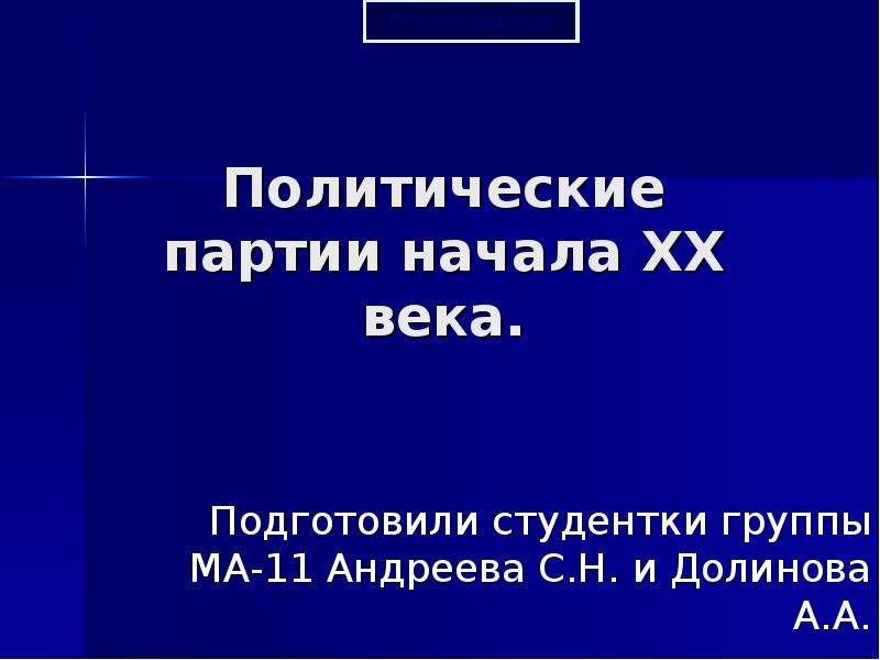 Презентация Политические партии начала XX века
