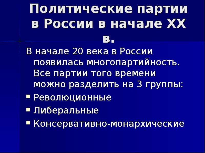 Политические партии в России в начале XX в. В начале 20 века в России появилась многопартийность. Вс