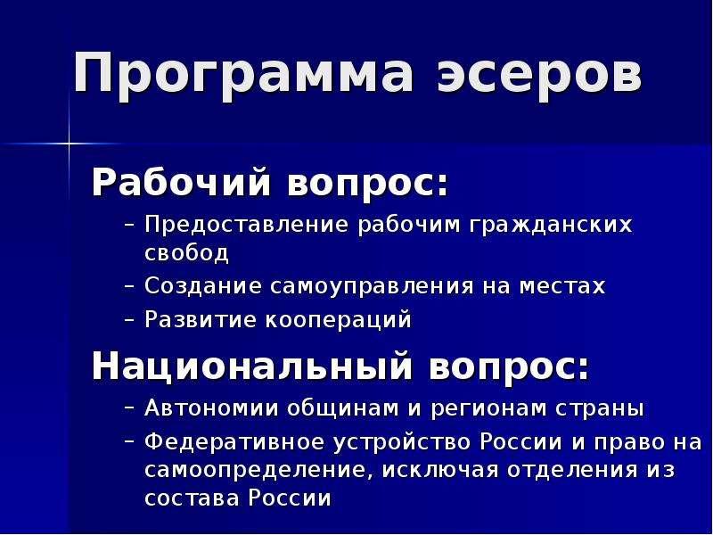 Программа эсеров Рабочий вопрос: Предоставление рабочим гражданских свобод Создание самоуправления н
