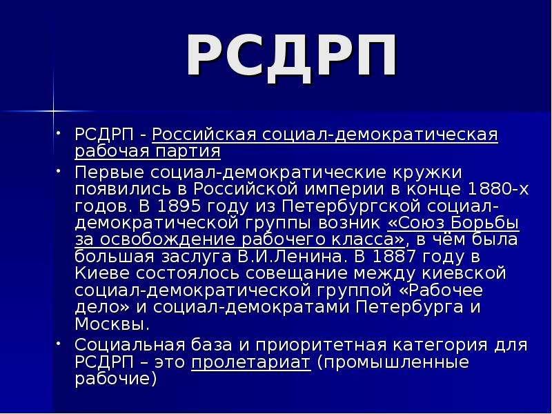 РСДРП РСДРП - Российская социал-демократическая рабочая партия Первые социал-демократические кружки