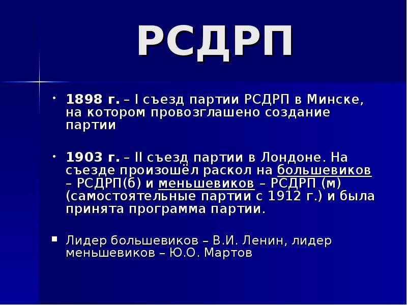 РСДРП 1898 г. – I съезд партии РСДРП в Минске, на котором провозглашено создание партии 1903 г. – II