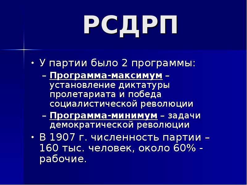 РСДРП У партии было 2 программы: Программа-максимум – установление диктатуры пролетариата и победа с
