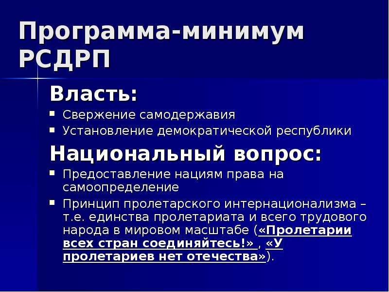Программа-минимум РСДРП Власть: Свержение самодержавия Установление демократической республики Нацио