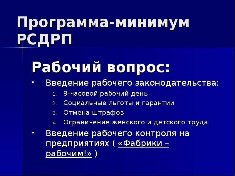 Программа-минимум РСДРП Рабочий вопрос: Введение рабочего законодательства: 8-часовой рабочий день С
