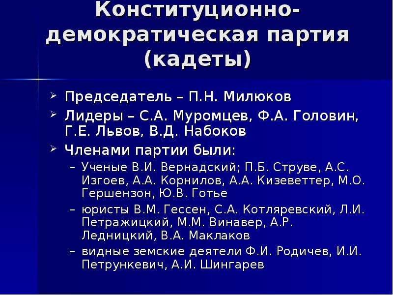 Конституционно-демократическая партия (кадеты) Председатель – П. Н. Милюков Лидеры – С. А. Муромцев,